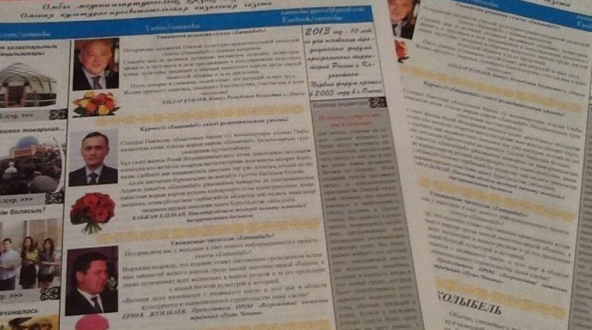 Диалог про языке казахском на в знакомства