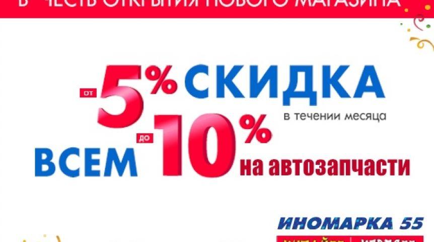 нового магазина корейских и китайских автозапчастей в Омске  Открытие нового магазина корейских и китайских автозапчастей в Омске