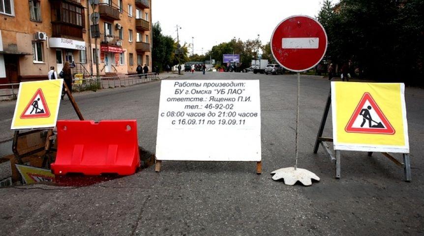 В Омске определился подрядчик на ремонт улицы Чкалова
