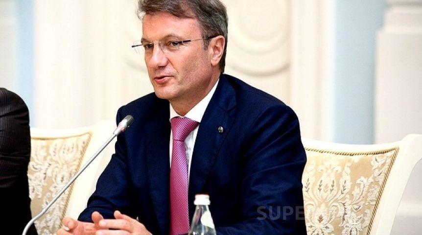 Греф не ожидает «черных лебедей» в русской экономике иполитике