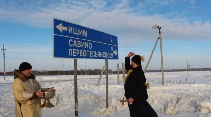 ВИшимском районе освятили аварийные участки трасс