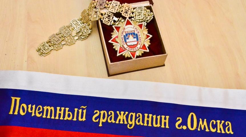 Звание «Почетный житель  Омска» смогут присваивать посмертно