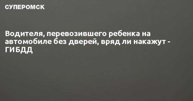 Возит наказание водитель проституток