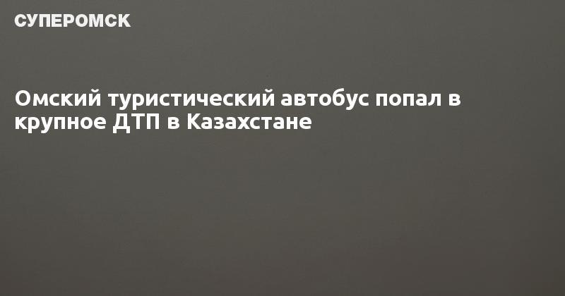 Автобус боровое омск попал в крупное дтп