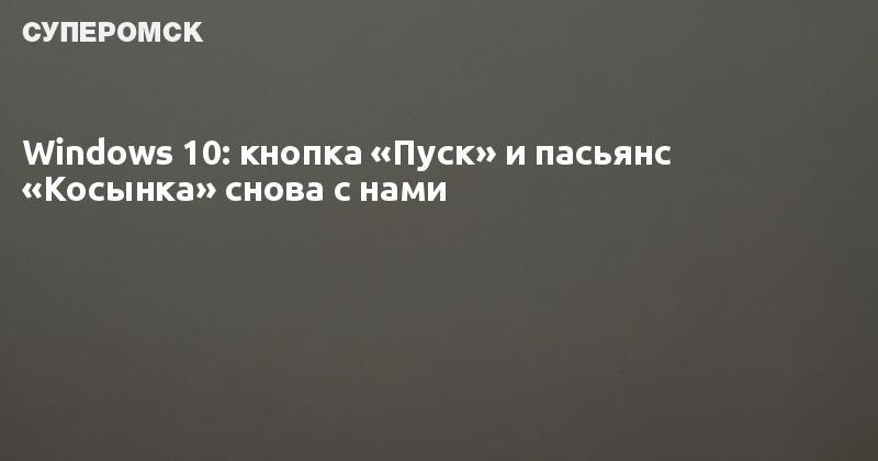 Косынка на компьютер на русском языке