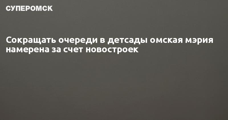 очередь детский сад омск