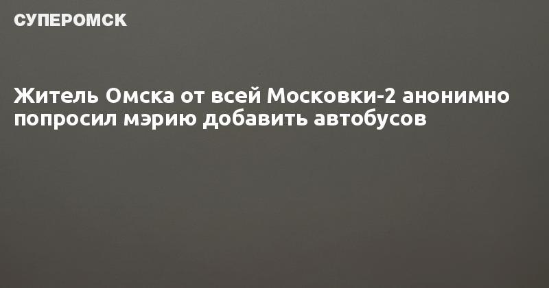 kartinki-sabrina-kak-dobavit-avtobusi-v-omske-shirokoy