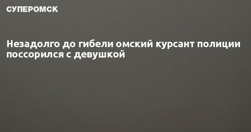 Работа в полиции омск для девушек вакансии стих для девушки на работу